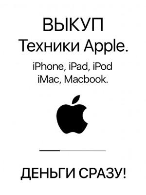 Выкуп apple